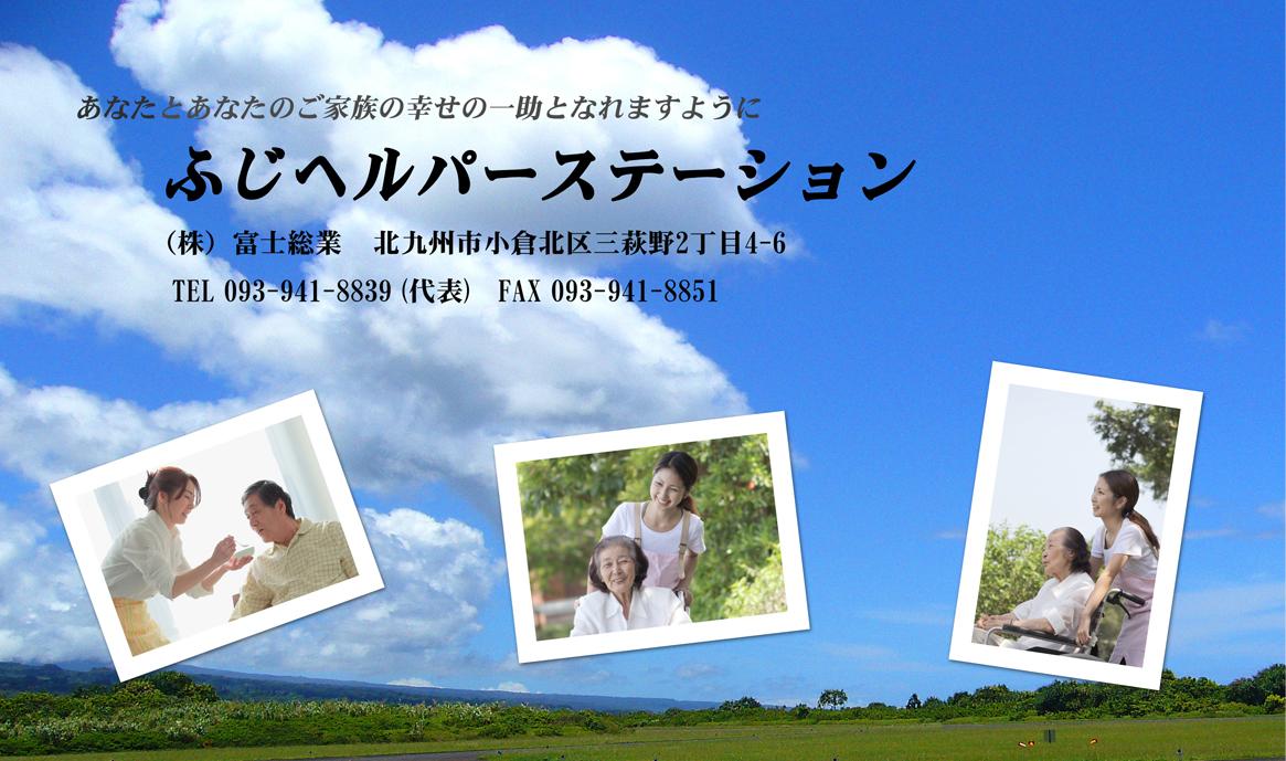 ふじヘルパーステーション | 北九州の訪問介護